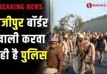गाजीपुर बॉर्डर खाली करवा रही है पुलिस