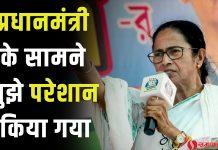 """प्रधानमंत्री मोदी के सामने मुझे परेशान किया गया"""": ममता बनर्जी"""